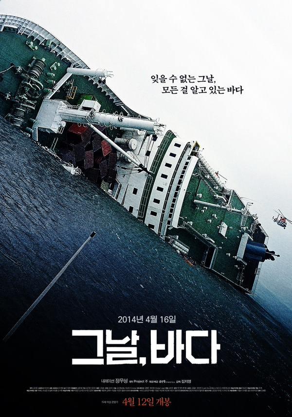 그날, 바다 포스터 새창