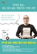 배달의민족 김봉진의 [책 잘 읽는 방법] 북콘서트 포스터