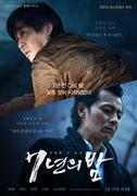 (추창민 감독 기획전)광해+7년의 밤 포스터