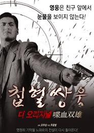 첩혈쌍웅 디 오리지널 포스터