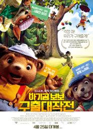 아기곰 보보 구출 대작전 포스터