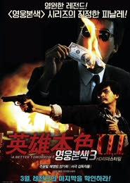 영웅본색 3 포스터