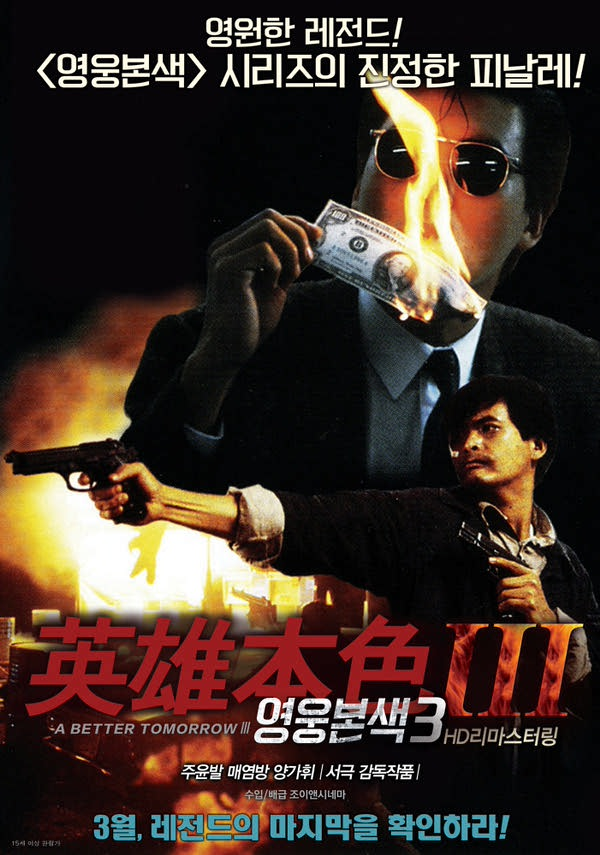 영웅본색 3 포스터 새창