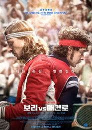 보리 vs 매켄로 포스터
