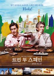 트립 투 스페인 포스터