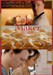 케이크메이커 포스터