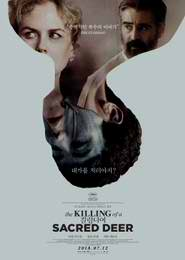 킬링 디어 포스터