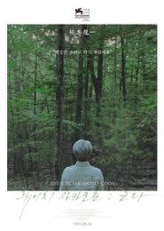 류이치 사카모토-코다 포스터