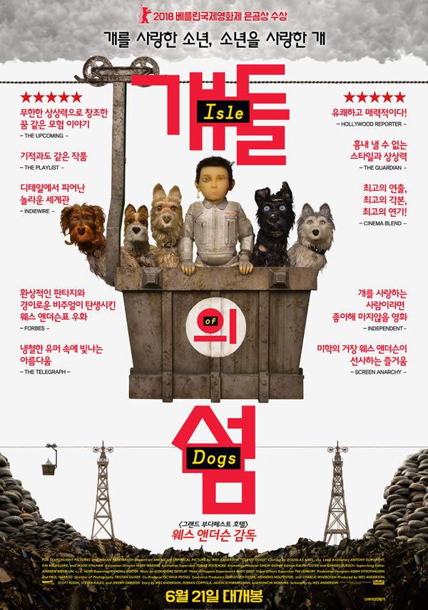 개들의 섬 포스터 새창