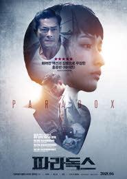 파라독스 포스터