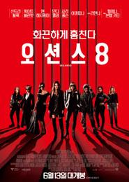오션스8 포스터