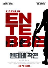 엔테베 작전 포스터 새창