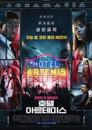 호텔 아르테미스 포스터