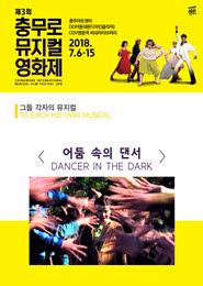 (CHIMFF2018)어둠 속의 댄서 포스터