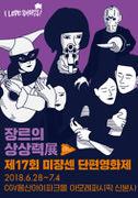 (MSFF2018)4만번의 구타 1 포스터