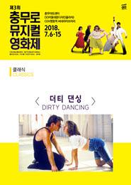 (CHIMFF2018)더티 댄싱 포스터