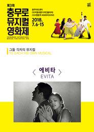 (CHIMFF2018)에비타 포스터