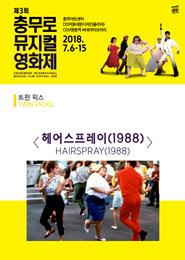 (CHIMFF2018)헤<!HS>어스<!HE>프레이(1988) 포스터