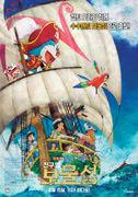 극장판 도라에몽: 진구의 보물섬 포스터