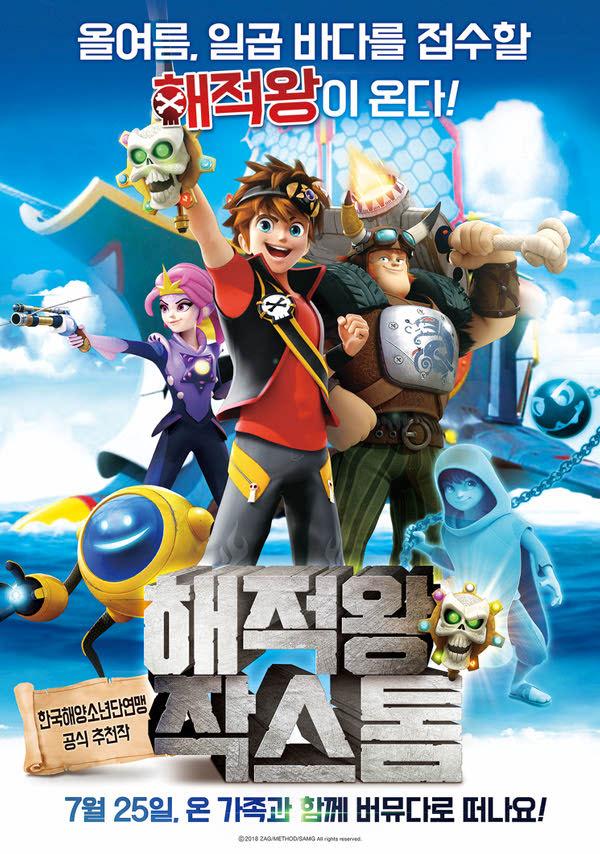 해적왕 작스톰 포스터 새창