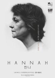 한나 포스터