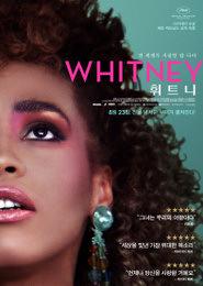 휘트니 포스터