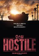 호스틸 포스터