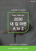 [2030 내 집 마련 A to Z] CGVX마이크임팩트 강연프로젝트 포스터