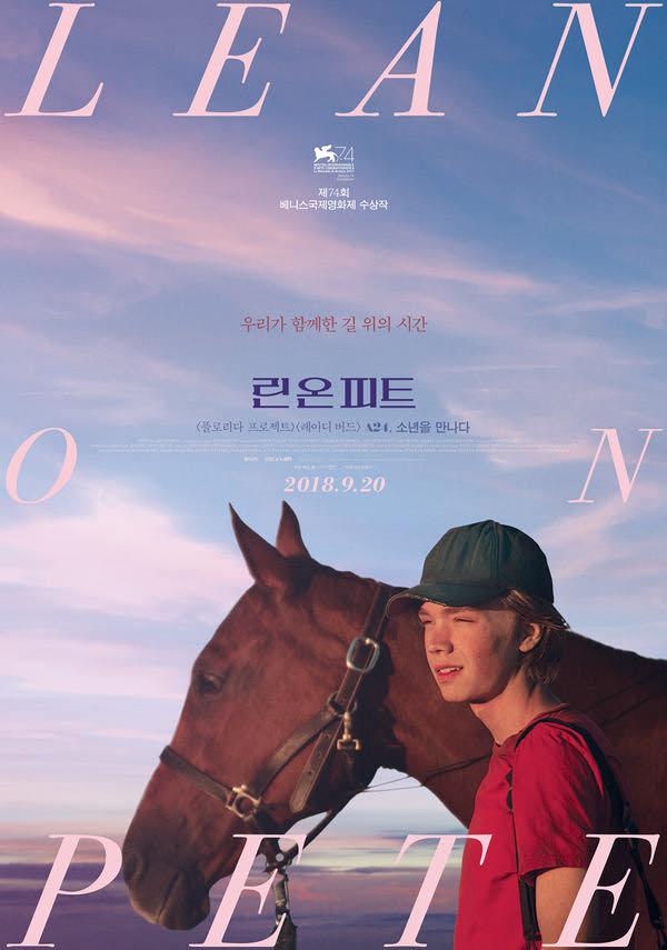 린 온 피트 포스터 새창