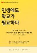 [CGV X 인생학교서울] 외국어가 삶을 변화시킬 수 있을까 포스터