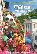 토이무비-미래대모험 포스터
