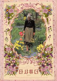 타샤 튜더 포스터