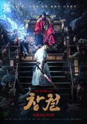 창궐 포스터