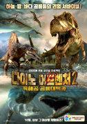 다이노 어드벤처2-육해공 공룡 대백과 포스터