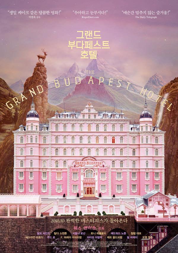 그랜드 부다페스트 호텔 포스터 새창