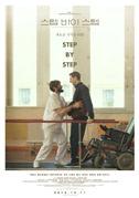 스텝 바이 스텝 포스터