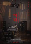 마라 포스터