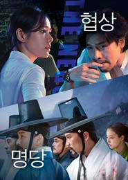 추석특가-묶음전(협상+<!HS>명당<!HE>) 포스터