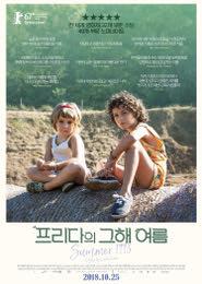 프리다의 그해 여름 포스터