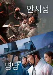추석특가-묶음전(안시성+<!HS>명당<!HE>) 포스터