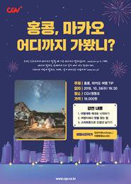 [홍콩, 마카오 어디까지 가봤니] 여행토크콘서트 포스터