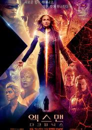 엑스맨-다크 피닉스 포스터