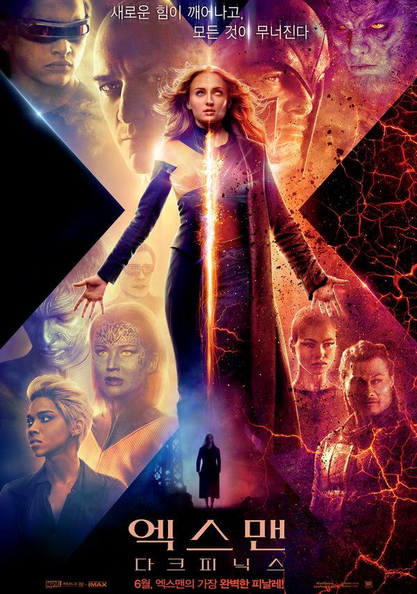 엑스맨-다크 피닉스 포스터 새창