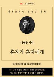 [이병률 시인, 혼자가 혼자에게] CGV x 문학과지성사 포스터