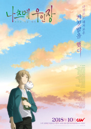 나츠메 우인장-세상과 연을 맺다 포스터