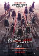 극장판 진격의 거인 2기-각성의 포효 포스터