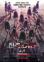 극장판 진격의 거인 2기-각성의 포효 포스터 새창