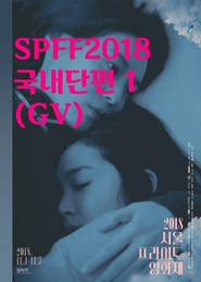 (SPFF2018) 국내단편 1(GV) 포스터
