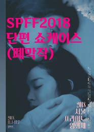 (SPFF2018) 단편 쇼케이스(폐막작) 포스터