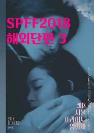 (SPFF2018) 해외단편 3 포스터